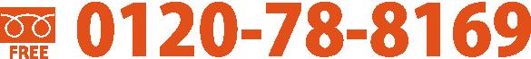 0120-78-8169