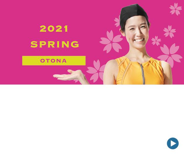 成人春のキャンペーン