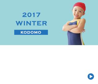子どもスイミング冬デザイン