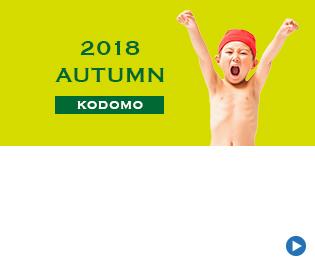 子ども秋の入会キャンペーン