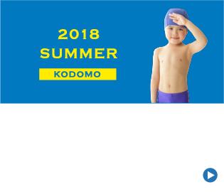 子どもスイミング夏デザイン