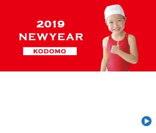 子ども新春キャンペーン