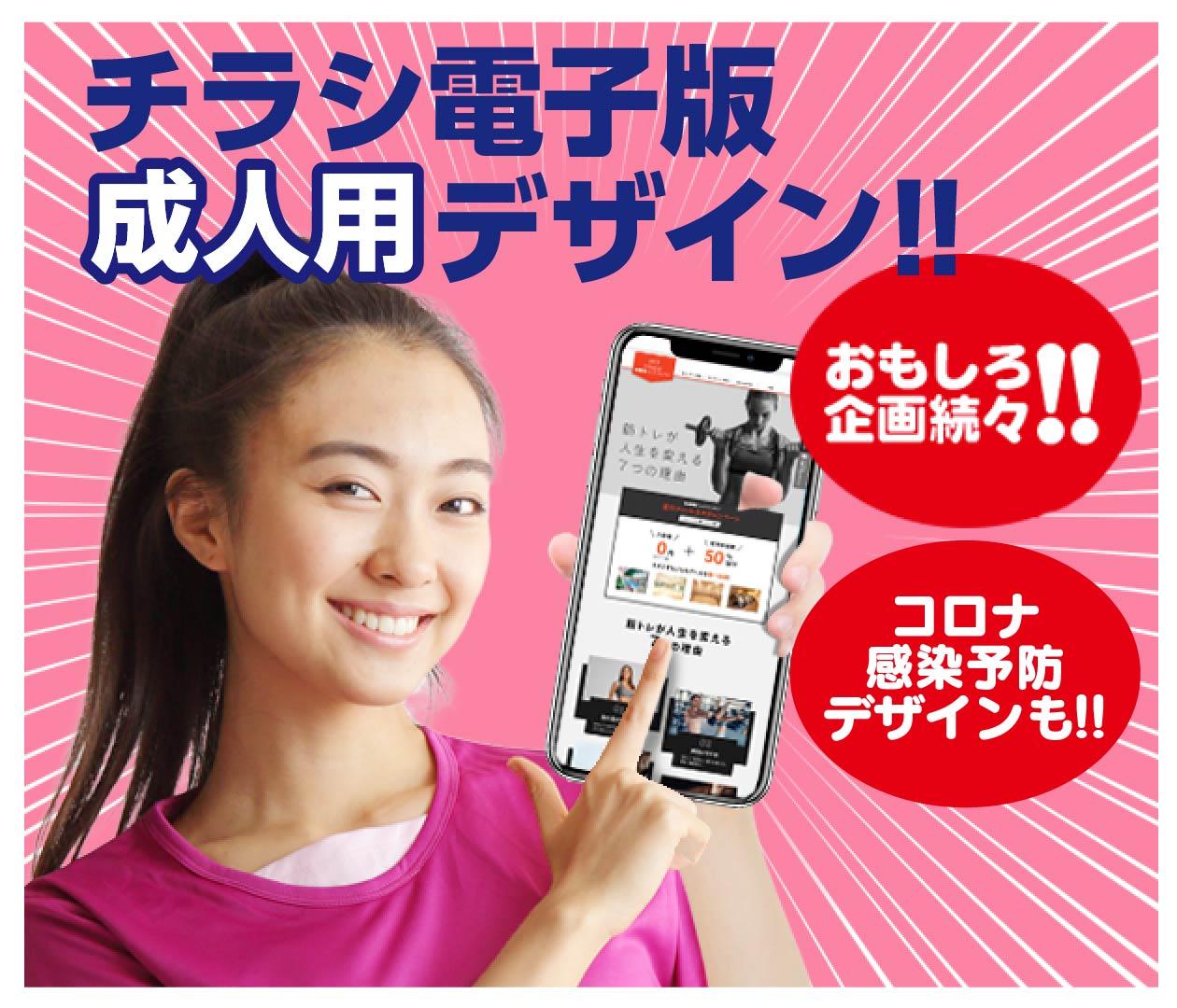 チラシ電子版成人用デザイン!!
