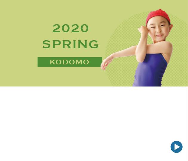 子ども春キャンペーン