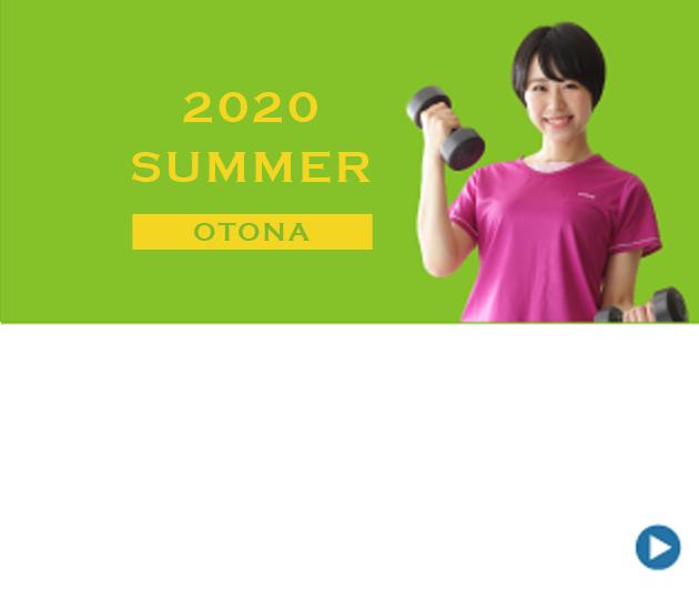 成人夏のキャンペーン