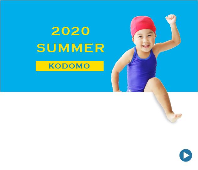 子供夏のキャンペーン