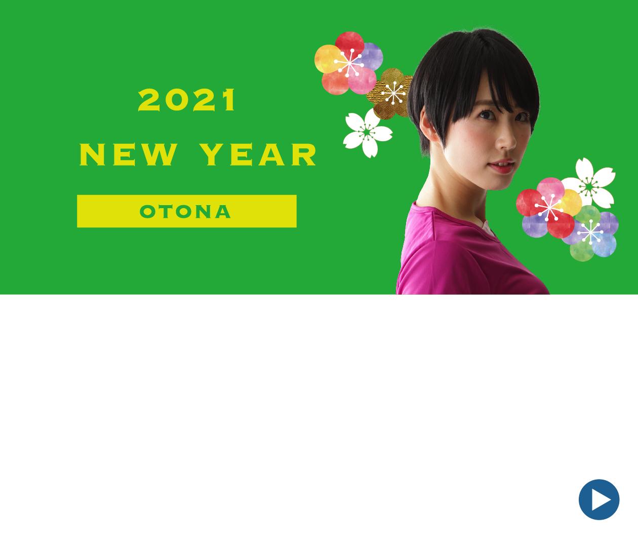 2021年新春キャンペーン成人