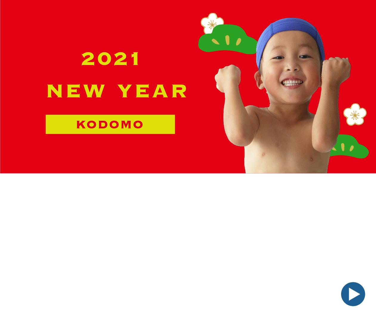 2021年新春キャンペーン子ども