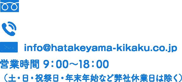 営業時間 9:00〜18:00 (土・日・祝祭日・年末年始など弊社休業日は除く)