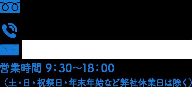 営業時間 9:30〜18:00 (土・日・祝祭日・年末年始など弊社休業日は除く)