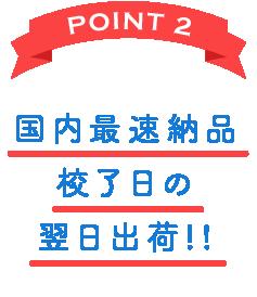 POINT 2 国内最速納品 校了日の翌日出荷!!