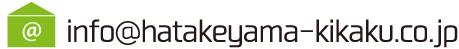 info@hatakeyama-kikaku.co.jp