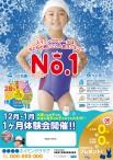 18-冬のサンプル2014_習い事No.1(女の子)