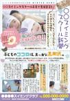 16-冬のサンプル2014_冬新聞(POPver)