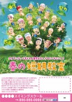 サンプル2014春-笑顔の森_ol