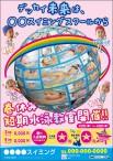 CV-2015-SPR-CH-N24_春短期(子供)_デッカイ未来案