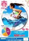 2014春大人サンプル10_春スタート成人CD