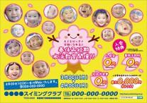 CV-2015-SPR-CH-N10_春短期(子供)_笑顔になれる案_y