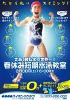 CV-2015-SPR-CH-N12_春短期(子供)_水に守られ案