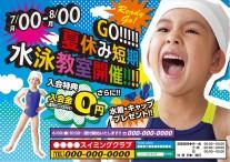 CV-2014-SUM-CH-N14_夏短期(子供)_ポップ案