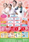 CV-2014-SPR-AD-N08_春(大人)_yesno