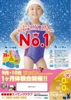 CV-2014-AUT-CH-N18_秋(子供)_習い事No.1(女の子)