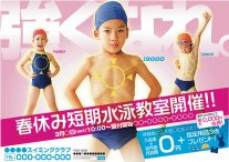 CV-2015-SPR-CH-N18_春短期(子供)_強くなれ!案