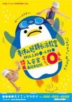CV-2014-SPR-CH-P10_春短期(子供)_ペンギン