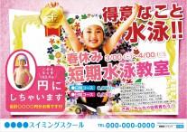 CV-2015-SPR-CH-P07_春短期(子供)_得意なこと水泳!