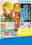 CV-2013-SUM-CH-N02_夏短期(子供)_スポーツ新聞風