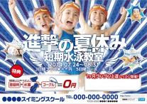 CV-2014-SUM-CH-N06_夏短期(子供)_進撃の夏休み案2