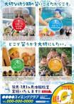 CV-2014-WIN-CH-P05_冬(子供)_どこを選ぶか大切