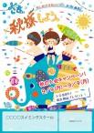 CV-2013-AUT-CH-N06_秋キャン(子供)_秋の水泳イラスト