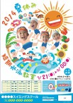 CV-2014-SUM-CH-N07_夏短期(子供)_イラストA案