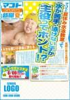 CV-2013-SUM-CH-N09_夏短期(子供)_スポーツ新聞風(CS4)