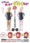 CV-2014-AUT-CH-N09_秋(子供)_私は水で、デカくなる。