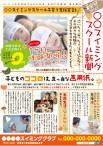 CV-2014-AUT-CH-N16_秋(子供)_秋新聞(POPver)