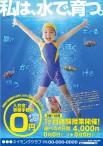 CV-2014-AUT-CH-N10_秋(子供)_私は水で育つ