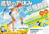 CV-2014-SUM-CH-N05_夏短期(子供)_進撃の夏休み案1