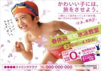 CV-2015-SPR-CH-N06_春短期(子供)_やるぞぼく案