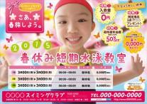 CV-2015-SPR-CH-N09_春短期(子供)_春旅しよう案