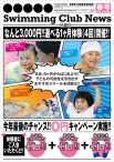 CV-2015-SPR-CH-CP11_春キャン(子供)_新聞案 2
