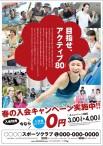 CV-2015-SPR-AD-C01_春キャン(成人)_スイミングバージョン