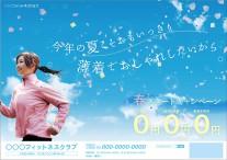 CV-2015-SPR-AD-C13_春キャン(成人)_今年の夏は