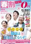 CV-2015-SPR-AD-CP01_春キャン(成人)_春割雑誌風