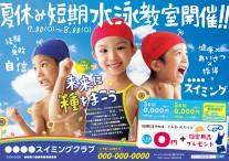 CV-2015-SUM-CH-P43_夏短期(子供)_種をまこう_横