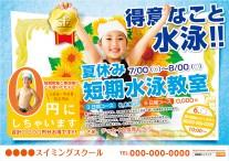 CV-2015-SUM-CH-P27_夏短期(子供)_得意なこと水泳