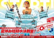 CV-2015-SUM-CH-P49_夏短期(子供)_車スタート_横