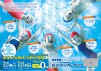 CV-2015-SUM-CH-P40_夏短期(子供)_水の中でしか