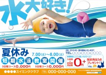 CV-2015-SUM-CH-P34_夏短期(子供)_水大好き